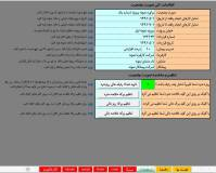 نرم افزار برآورد و صورت وضعیت نویسی فهرست بهای توزیع نیروی الکتریکی سال 98